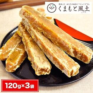 【1セット120g×3袋】九州産 焼き紅はるか干し芋