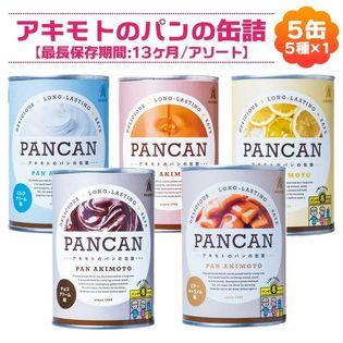 【お試し5缶セット】パンアキモト「元祖 パンの缶詰5種各1缶」アソートセット