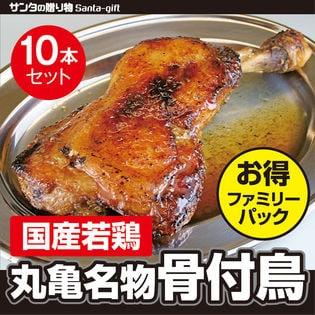 【10本セット】香川県産 丸亀名物骨付鳥 ジューシーな肉とスパイスの効いた旨味がたまらない