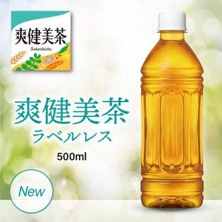 【48本】爽健美茶ラベルレス500mlPET