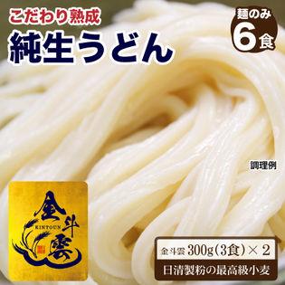 【6食】讃岐の金斗雲うどん300g×2