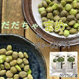 【30g(15g×2袋)】山形県 鶴岡市産だだちゃ豆 フリーズドライ