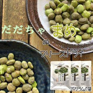 【45g(15g×3袋)】山形県鶴岡市産だだちゃ豆 フリーズドライ