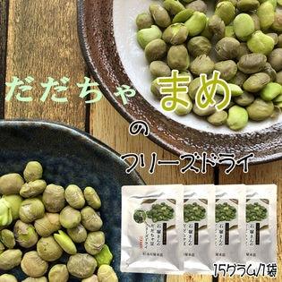 【60g(15g×4袋)】山形県鶴岡市産だだちゃ豆 フリーズドライ