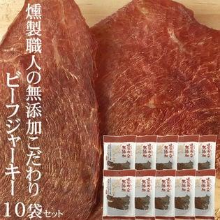 【400g (40g×10袋)】燻製職人の 無添加ビーフジャーキー