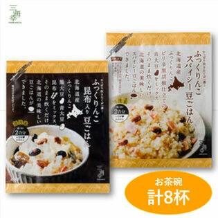 【計8杯(335g×2袋)】やっぱり炊きたてが一番!無洗米ふっくりんこ豆ごはん食べ比べセット♪