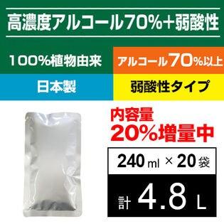 【4.8L】日本製 除菌アルコール 高濃度70%(240mlx20袋)※スプレーボトル2個付き!