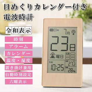 日めくりカレンダー電波時計