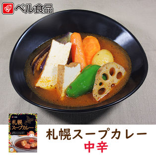 【計400g(200g×2)】札幌スープカレー 中辛 ベル食品 北海道 お土産