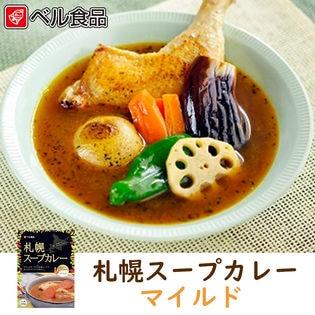 【計400g(200g×2)】札幌スープカレー マイルド ベル食品 北海道 お土産