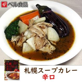 【計400g(200g×2)】札幌スープカレー 辛口 ベル食品 北海道 お土産