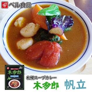 【計620g(310g×2)】札幌スープカリー 木多郎 帆立 ベル食品 北海道 お土産