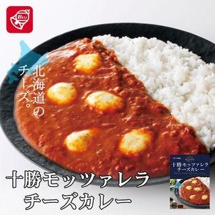 【計360g(180g×2)】十勝モッツァレラチーズカレー ベル食品 北海道 お土産