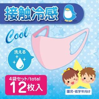 【3枚入り×4袋/ピンク】子ども用クールフィットマスク同色12枚組
