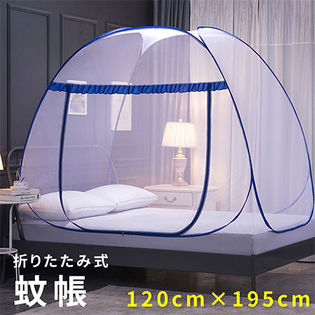 折りたたみ式 蚊帳テント (約120×195cm)