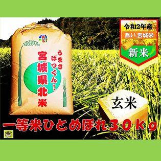 【予約受付】10月15日順次出荷 旨い宮城県産 ひとめぼれ玄米30kg
