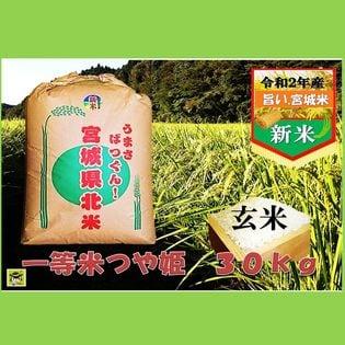 宮城県産 旨いつや姫玄米【30kg】