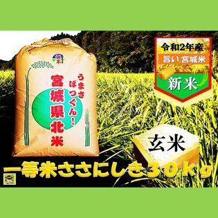 宮城県産旨いささにしき玄米30kg