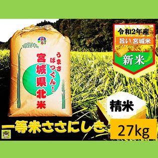宮城県産旨いささにしき精米27kg
