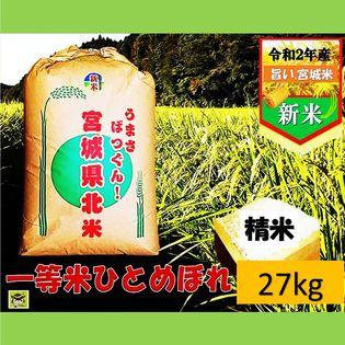 旨い宮城県産 ひとめぼれ精米27kg