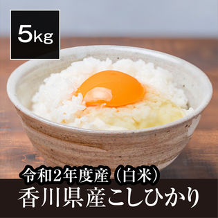【5kg】《令和2年度産》香川県産コシヒカリ白米
