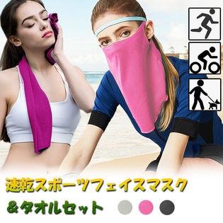 【ローズ×ピンク】速乾スポーツフェイスマスク&タオルセット