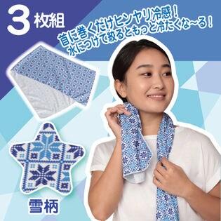 【3枚組/雪柄】クールデザインタオル 3枚組