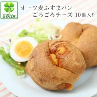 【10個入り】オーツ麦ふすまパンごろごろチーズ