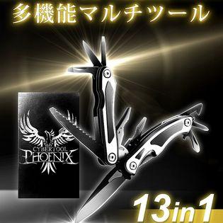 マルチナイフ