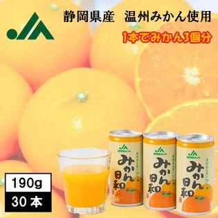 【30本セット】静岡県産 みかん日和 (果汁70%)