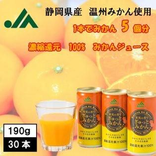 【30本セット】静岡県産 果実の香り ぎゅっとみかん