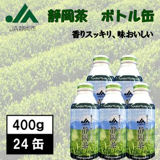 【24本】JA静岡市 静岡茶 ボトル缶