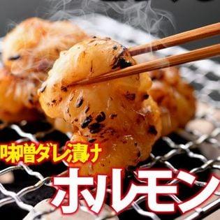 【1kg】(100g×10パック)国産牛タレ漬けホルモン(牛 小腸)