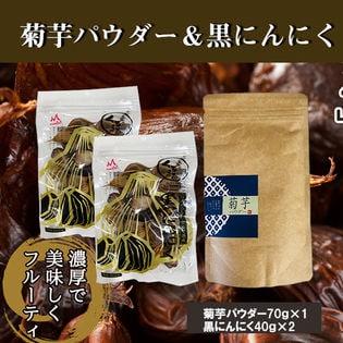 【70g×1袋】菊芋パウダー【40g×2袋】黒にんにく