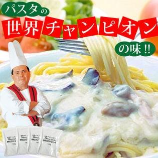 【4袋】パスタの世界チャンピオンの味 マルコパスタソース きのこクリームソース4食