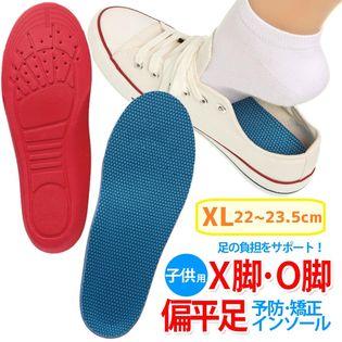 【XLサイズ】子供用インソール