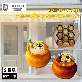 【計8個(2種各4個)】ギフトボックス ハニーポットバームクーヘン <レモン・ナッツ>