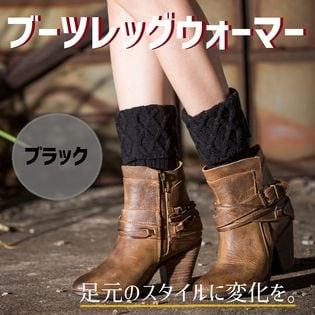 【ブラック】ブーツレッグウォーマーA