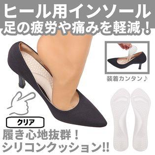 【クリア】ハイヒール用