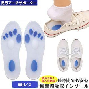 【Mサイズ】ハードウォーク足弓インソール