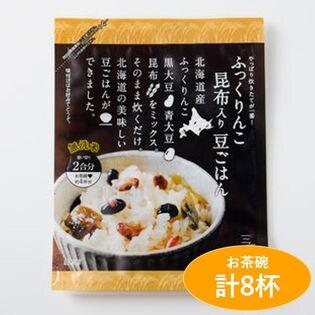 【計8杯(335g×2袋)】やっぱり炊きたてが一番!無洗米ふっくりんこ昆布入り豆ごはん♪
