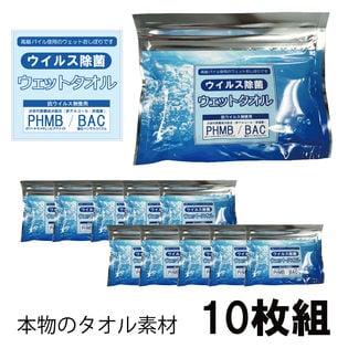 【10枚組】ウィルス除菌ウェットタオル