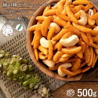 【500g】 山盛り柿の種とカシューナッツ ツーンとするわさび