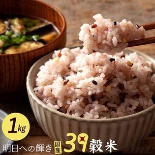 【1kg(500g×2袋)】明日への輝き39穀米ブレンド(チャック付き)