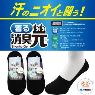 【カバーブラック6足組】小林製薬 消臭元 防臭消臭抗菌ソックス