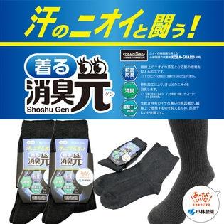 【チャコール6足組】小林製薬 消臭元 防臭消臭リブクルー抗菌靴下