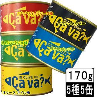 【5種アソート(170g×5缶)】岩手県産 国産サバ缶