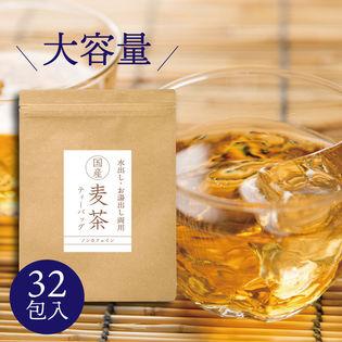 麦茶 ティーバッグ  国産麦100% (12g×32包入)