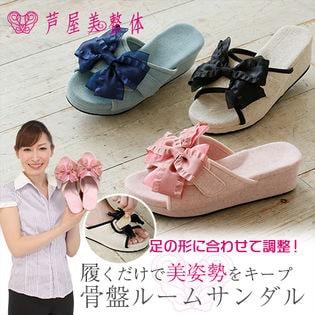 【 ピンクS】芦屋美整体 サイズ調整機能付き骨盤ルームサンダル