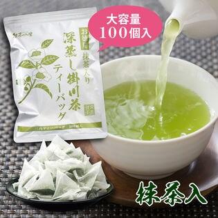 お徳用 抹茶入り深蒸し茶ティーバッグ 大容量100包入 お茶 緑茶